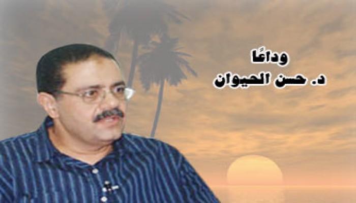 إخوان البحرين يقدمون العزاء للمرشد العام في وفاة د. حسن الحيوان