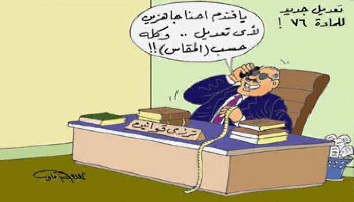 السياسيون ورجال القانون الدستوري يبدون تشاؤمهم من مستقبل المادة 76