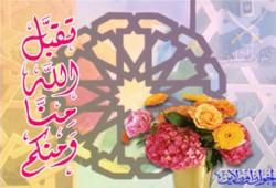 أختي المسلمة كيف يكون حالك عند وداع رمضان وليلة العيد ويوم العيد؟