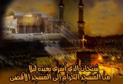 الإسراء والمعراج والطريق الوحيد لتحرير فلسطين