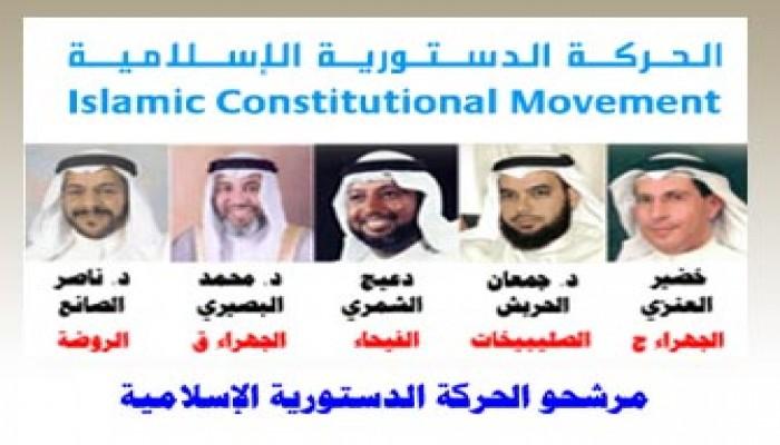الانتخابات التشريعية.. صيف ساخن جدًّا بالكويت