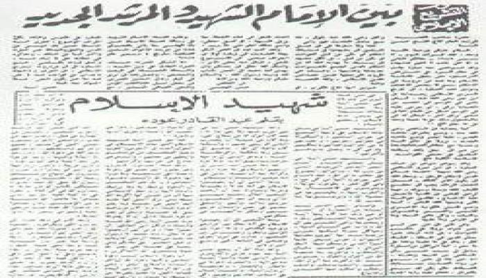 مساجلة بين الإمامين الراحلين: البنا والهضيبي