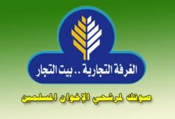 4 مرشحين لإخوان الإسكندرية في انتخابات الغرفة التجارية