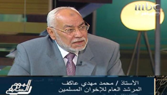 عاكف يؤكد التعاون مع كافة القوى السياسية لمواجهة الاستبداد