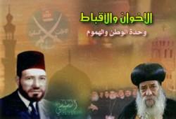 الإخوان والأقباط