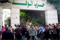 أزمة حزب الوفد: الليبرالية بطعم الحرائق والرصاص!!