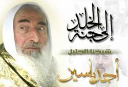 ياسين.. شمس المقاومة التي لا تغيب
