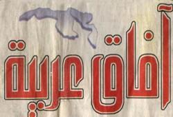 خبراء: إغلاق آفاق عربية المقصود به الإخوان