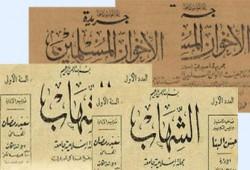 تاريخ صحافة الإخوان المسلمين