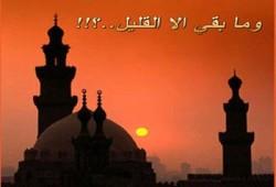 """في وداع رمضان نذكر: """"الفتح الأعظم، وليلة القدر، وعيد الإسلام"""""""