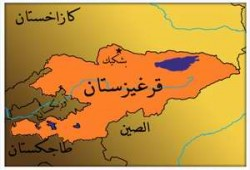 قرغــيـزيا: وتحديات ما بعد الاستقلال