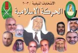 الأردن: الجبهة الإسلامية تقاطع الانتخابات البلدية