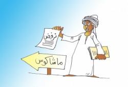 حقيقة الرفض السوداني للمشاركة في الجولة الثالثة من مشاكوس