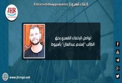 17 يوما على اختفاء الطالب إسلام عبدالعال قسريا بالقاهرة