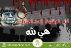 عصابة الانقلاب تعدم ثلاثة أبرياء بهزلية مقتل اللواء نبيل فراج