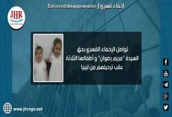 استمرار اختفاء السيدة مريم رضوان وأطفالها لدى سلطات الانقلاب