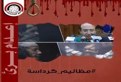 نشطاء يدشنون هاشتاج #مظاليم_كرداسة.. ردا على إعدام الأبرياء