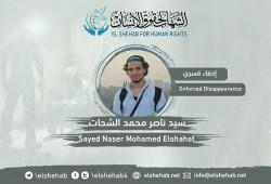 للشهر العاشر.. استمرار اختفاء سيد ناصر قسريا بالجيزة