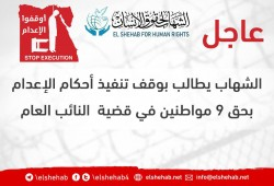 مركز الشهاب يطالب بوقف إعدام 9 أبرياء بهزلية النائب العام