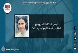 استمرار اختفاء الطالب محمد خالد قسريا لليوم التاسع
