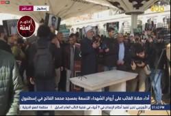 شاهد.. صلاة الغائب على الشهداء التسعة بمسجد الفاتح بإسطنبول