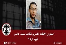 لليوم الـ29.. استمرار اختفاء الطالب محمد عاصم قسريا بسوهاج