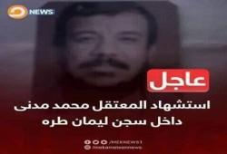 استشهاد المعتقل محمد مدني بسجن ليمان طرة