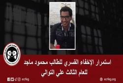للعام الثالث.. اختفاء الطالب محمود ماجد قسريا بأسوان