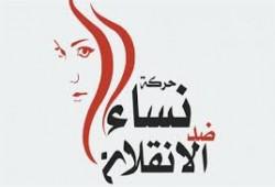 """بيان حركة """"نساء ضد الانقلاب"""" في اليوم العالمي للمرأة"""