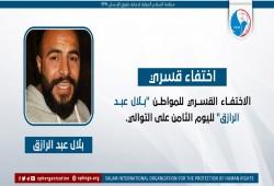 لليوم الثامن.. اختفاء بلال عبدالرازق قسريا بالإسكندرية