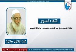 23 يوما على اختفاء عبد الرحمن محمد قسريا بالفيوم