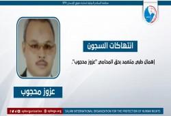 إهمال طبي متعمد بحق المحامي عزوز محجوب بسجون الانقلاب