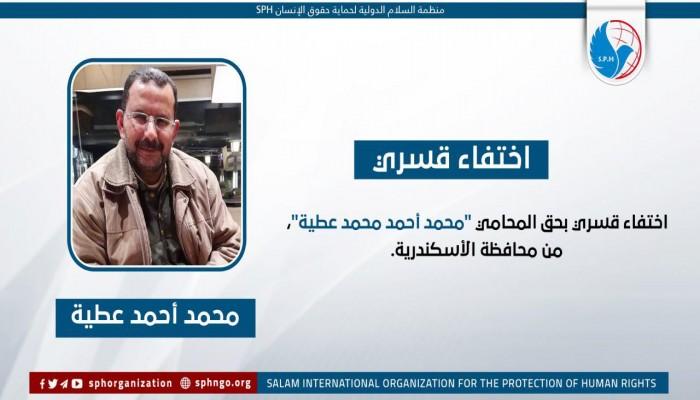 12 يوما على اختفاء محمد عطية المحامي بالإسكندرية