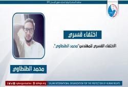 18 يوما على اختفاء المهندس محمد الطنطاوي قسريا بالقاهرة