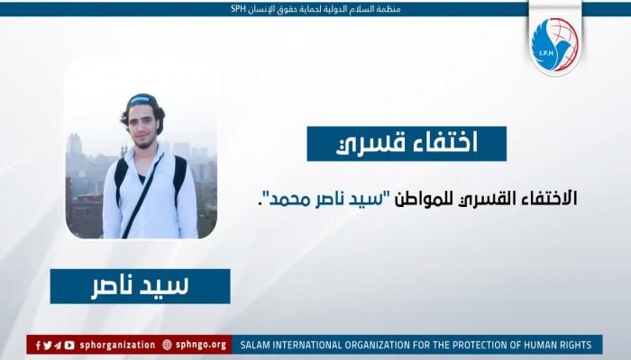 11 شهرا على الاختفاء القسري بحق الشاب سيد ناصر