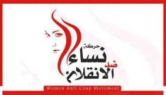 """بيان """"نساء ضد الانقلاب"""" في """"يوم المرأة المصرية"""""""