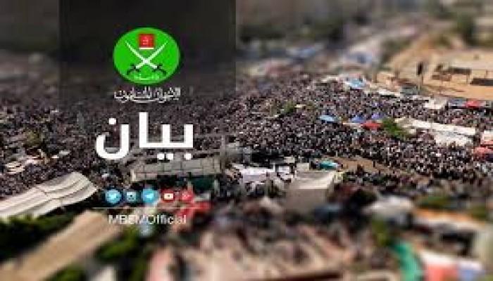 بيان حول التعرض لسياسات عمل الجماعة بعد مرحلة المخلوع مبارك