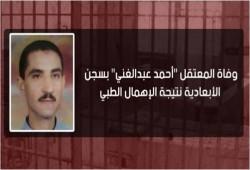 استشهاد أحمد عبدالغني بالإهمال الطبي في سجون الانقلاب
