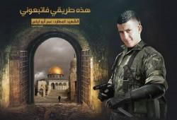 """وصية الشهيد عمر أبوليلى منفذ عملية """"سلفيت"""" البطولية"""