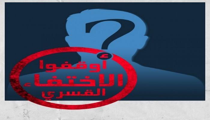 ميليشيات الانقلاب تواصل إخفاء 5 من الفيوم للشهر الرابع