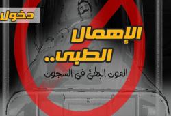 تنديد حقوقي بالإهمال الطبي المتعمد لمعتقليْن بسجون الانقلاب