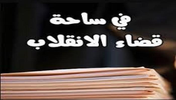 قضاء الانقلاب حكم ظلمًا بحبس 8 من الشرقية 6 شهور