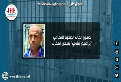 """""""عدالة"""" تدين الإهمال الطبي للمحامي إبراهيم متولي بسجن العقرب"""