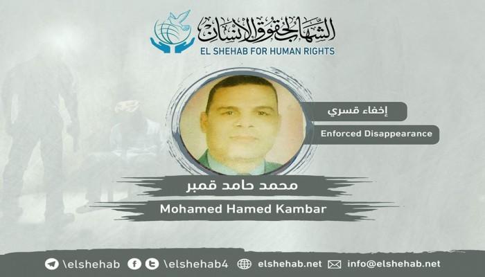 مطالبات بالكشف عن مصير 3 مختفين قسريا