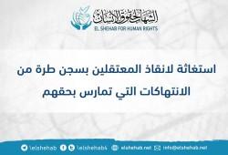 """""""الشهاب"""" يدين انتهاكات رئيس مباحث سجن طرة بحق المعتقلين"""