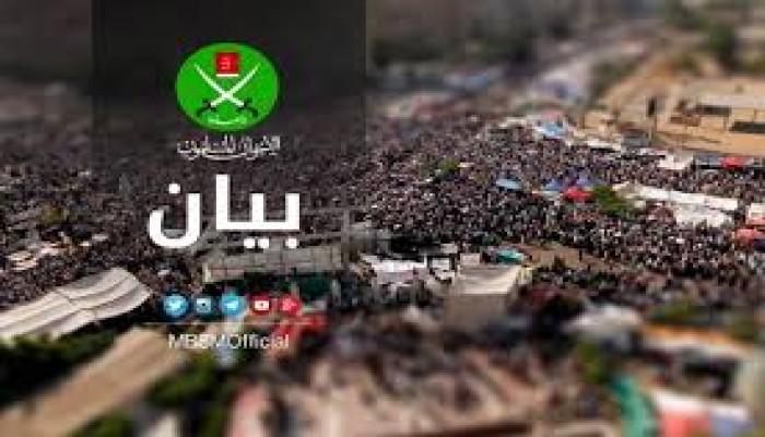 بيان من الإخوان المسلمين حول مسرحية التعديلات الدستورية