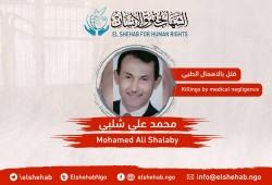 استشهاد محمد شلبي في سجن وادي النطرون بالإهمال الطبي