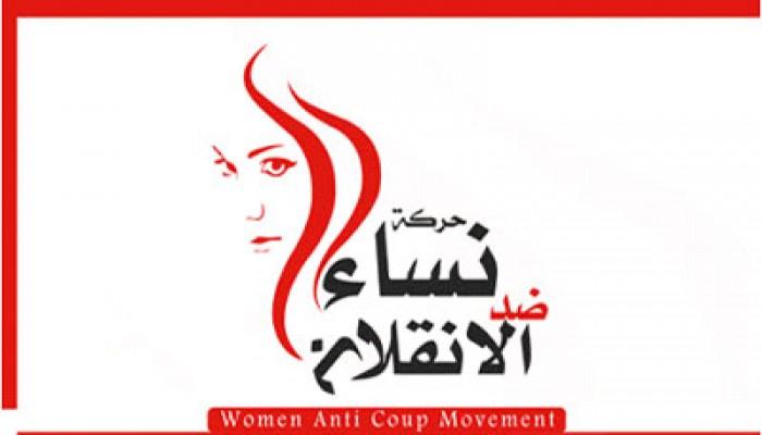 """""""نساء ضد الانقلاب"""" تفضح انتهاكات العسكر ضد 7 حرائر"""
