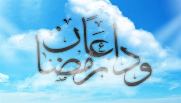 في وداع رمضان.. لا يا أمير الشعراء