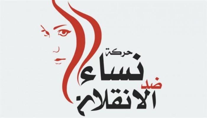 """""""نساء ضد الانقلاب"""": عصابة العسكر تغتال أحلام المصريين بحياة كريمة"""